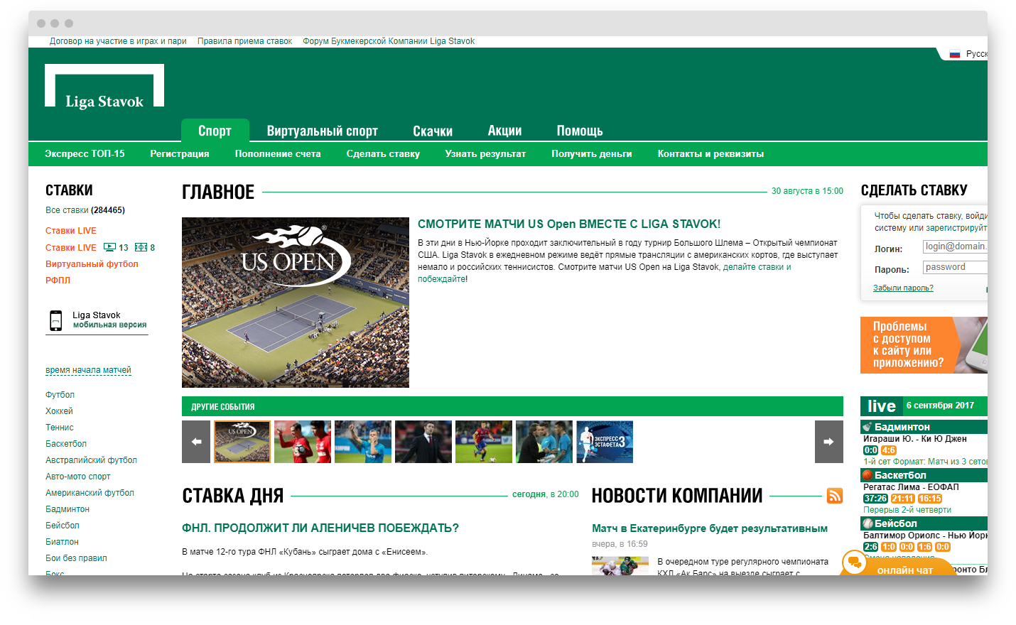 Лига Ставок Букмекерская Контора Официальный Сайт Спб