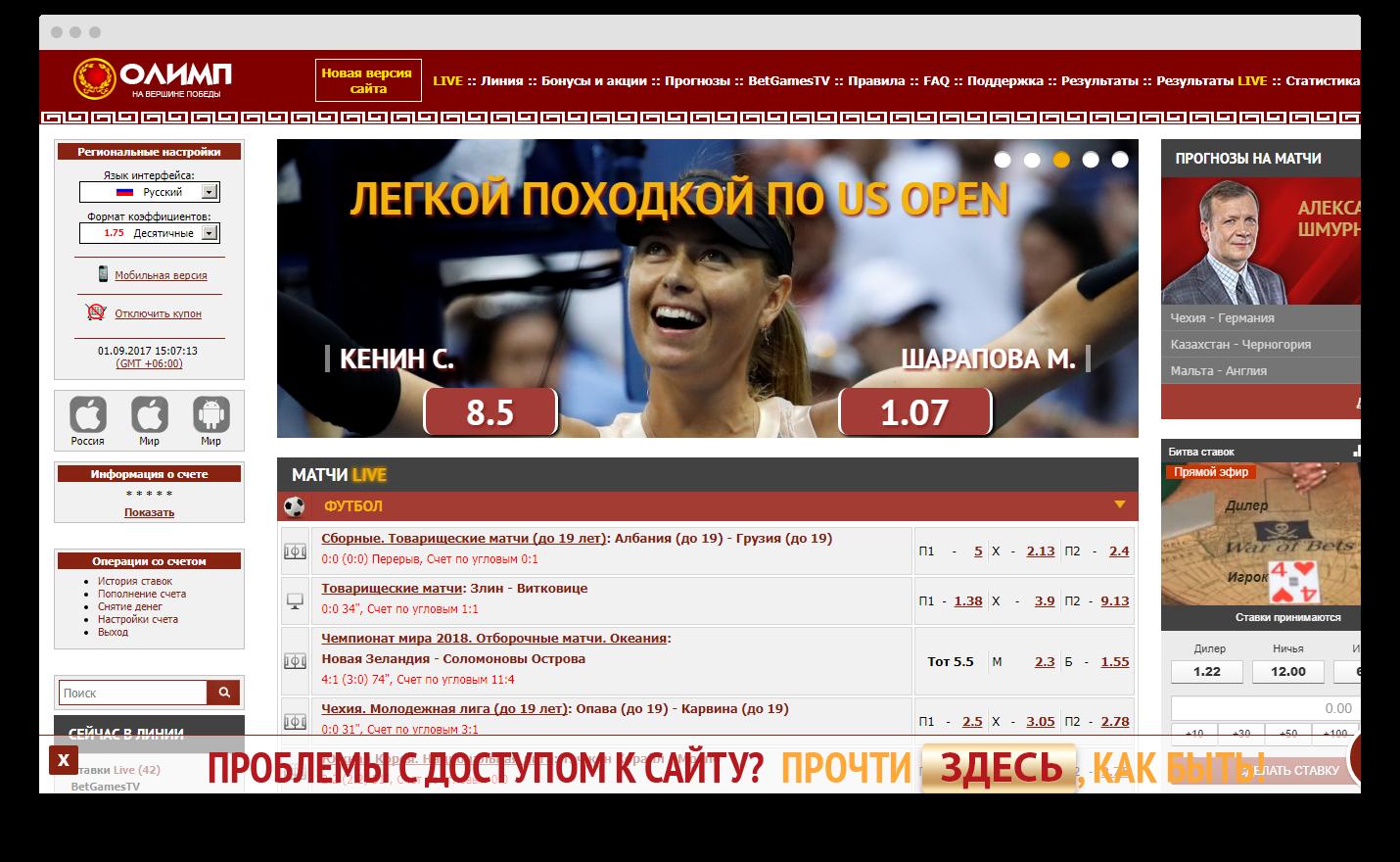 Олимп — букмекерская контора, сайт БК Olimp