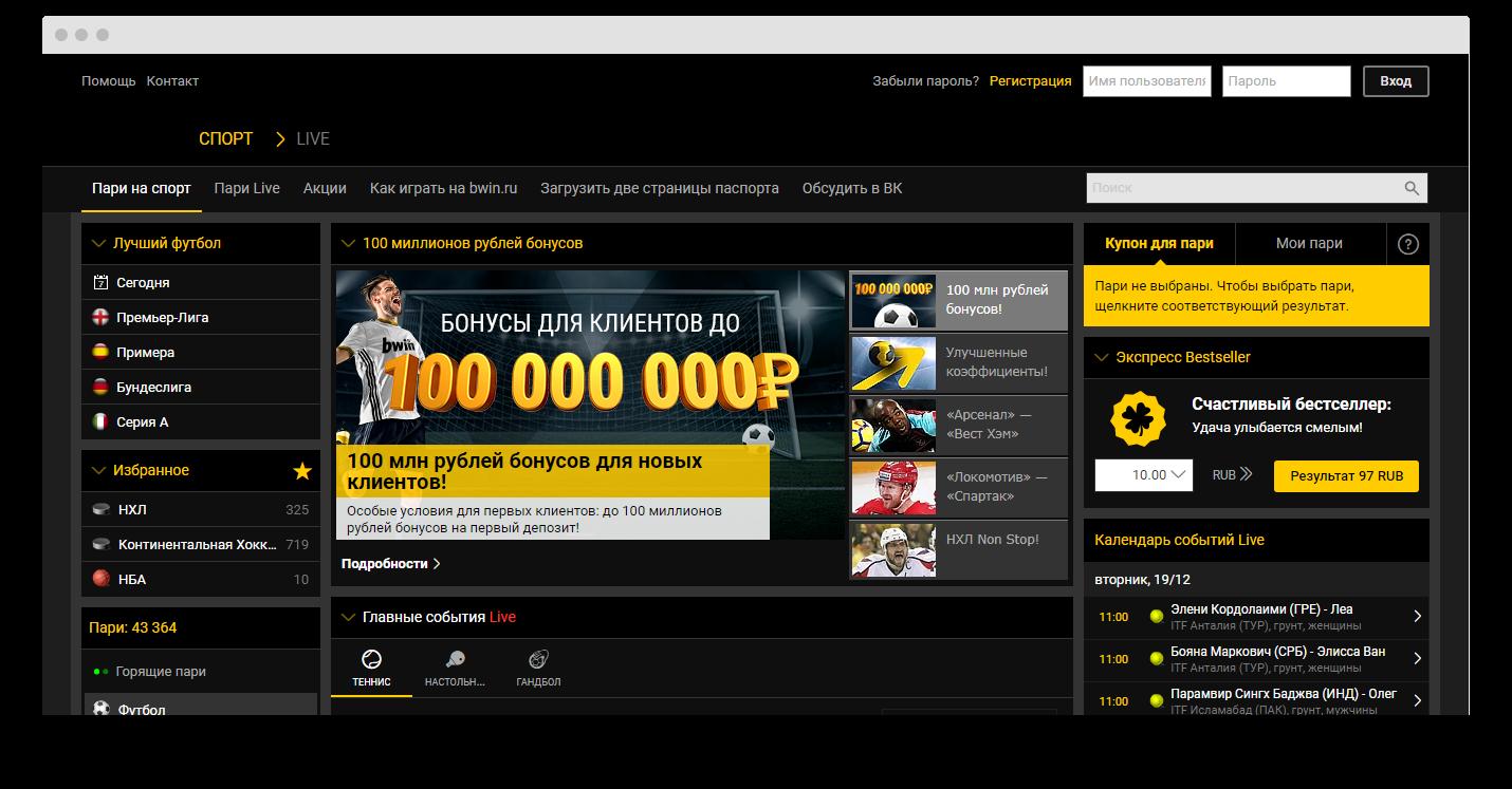 Скриншот сайта bwin.ru