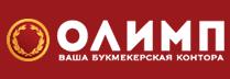 БК «Олимп»: обзор букмекерской конторы