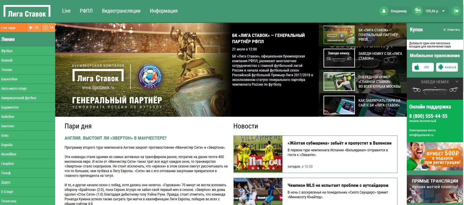 Лига Ставок — букмекерская контора, сайт БК Liga Stavok