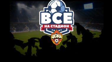 Акция «Все на стадион», билеты на матчи ЦСКА и атрибутика с автографами отBETCITY