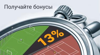 Компенсация налога бонусами от 888.ru