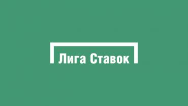 50 млн рублей от «Лиги Ставок» в «Чёрную пятницу»