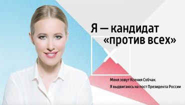 «Лига Ставок»: сменит ли Ксения Собчак фамилию на«Противвсех»