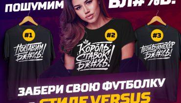 Получи футболку «Versus» от БК «Леон»