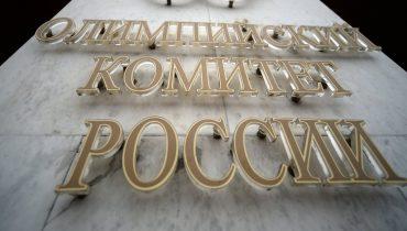 МОК восстановил в правах Олимпийский комитет России