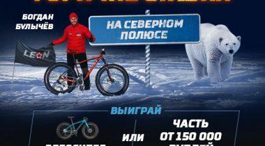 Акция БК «Леон»: «Горячие ставки на Северном полюсе»