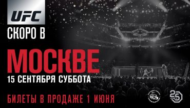UFC официально придёт в Россию. Ждем 15 сентября