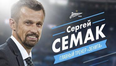 Сергей Семак  — новый главный тренер «Зенита»