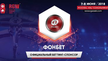 БК «Фонбет» — спонсор форума Russian Gaming Week-2018