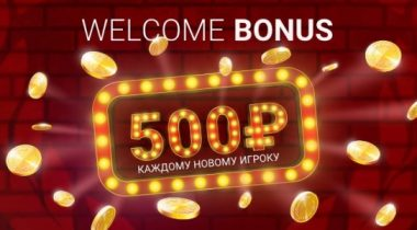 БК «Олимп»: зарегистрируйся и получи «Welcome Bonus» 500 рублей
