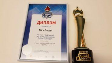 БК «Леон» — лауреат премии «Спорт и Россия»