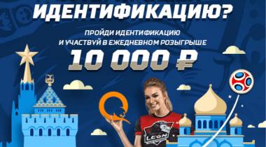 Акция БК «Леон»: ежедневный розыгрыш 10 000 рублей среди новых клиентов