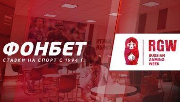 Лучшая букмекерская контора России — «Фонбет»