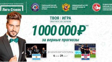 Акция БК «Лига Ставок»: 1 000 000 рублей за верные прогнозы