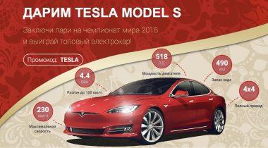 Акция БК «Марафон»: выиграйте электромобиль «Tesla model S»