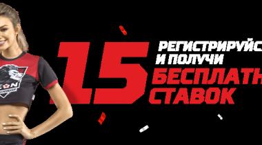 Акция БК «Леон»: 15 бесплатных ставок от Сергея Шнурова