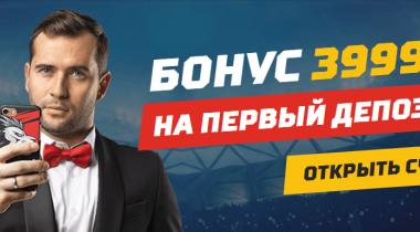 Приветственный бонус на 3999 рублей от БК «Леон»