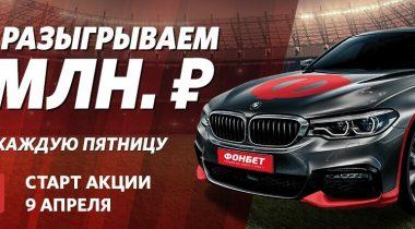 Акция БК «Фонбет»: 100 тысяч рублей каждую неделю, авто – по итогам года