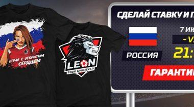 Акция БК «Леон»: призы всем за ставку на матч Россия — Хорватия