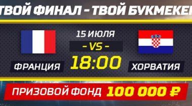 Акция БК «Леон»: 100 тысяч рублей к финалу ЧМ-2018