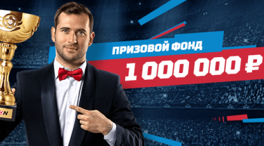 Акция БК «Леон» — «Путь чемпиона!» с призовым фондом 1 000 000 рублей