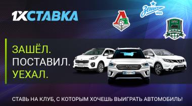 Акция БК «1хСтавка»: получи автомобиль, делая ставки на один из трёх клубов РПЛ