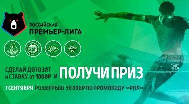 Акция БК «Балтбет»: выиграй до 50 000 ₽ по промокоду «РПЛ»