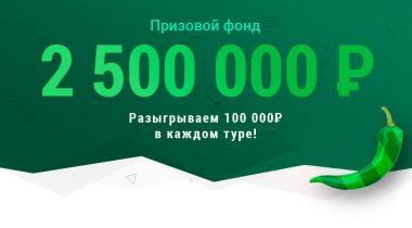 Акция БК «Лига Ставок»: конкурс прогнозов на матчи РПЛ с призовым фондом 2,5 млн рублей