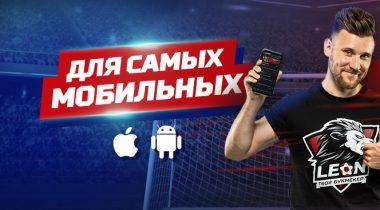 Акция БК «Леон»: розыгрыш 50000₽ среди пользователей Android