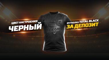 Акция БК «Леон»: получи футболку из лимитированной коллекции «Black Edition»
