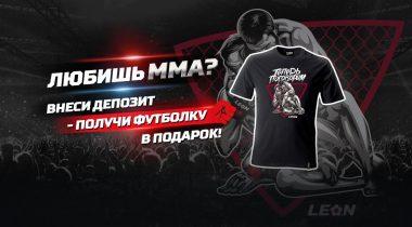 Акция БК «Леон»: получи эксклюзивную MMA футболку за депозит