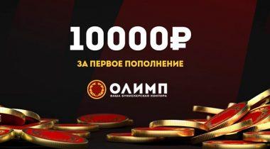 Акция БК «Олимп»: фрибет до 10 000  ₽ за первый депозит