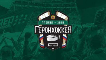 БК «Лига Ставок» и ФХР наградят лучших хоккеистов России