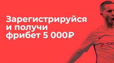 Бонус БК «Бетсити»: фрибет 5000 ₽ за регистрацию