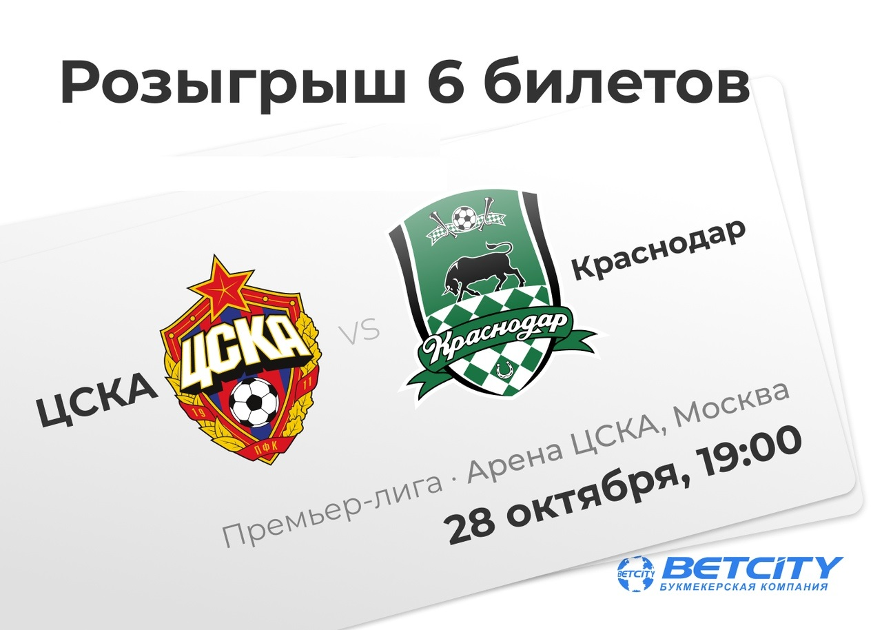 Акция БК «Бетсити»: выиграйте билеты на матч ЦСКА — «Краснодар»