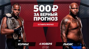Акция БК «Фонбет»: фрибет 500 ₽ за прогноз на бой Кормье — Льюис