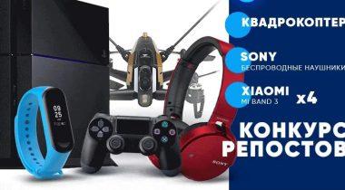 Розыгрыш БК «1хСтавка»: PS 4 Slim, квадрокоптер, наушники Sony или Xiaomi Mi Band 3 за репост