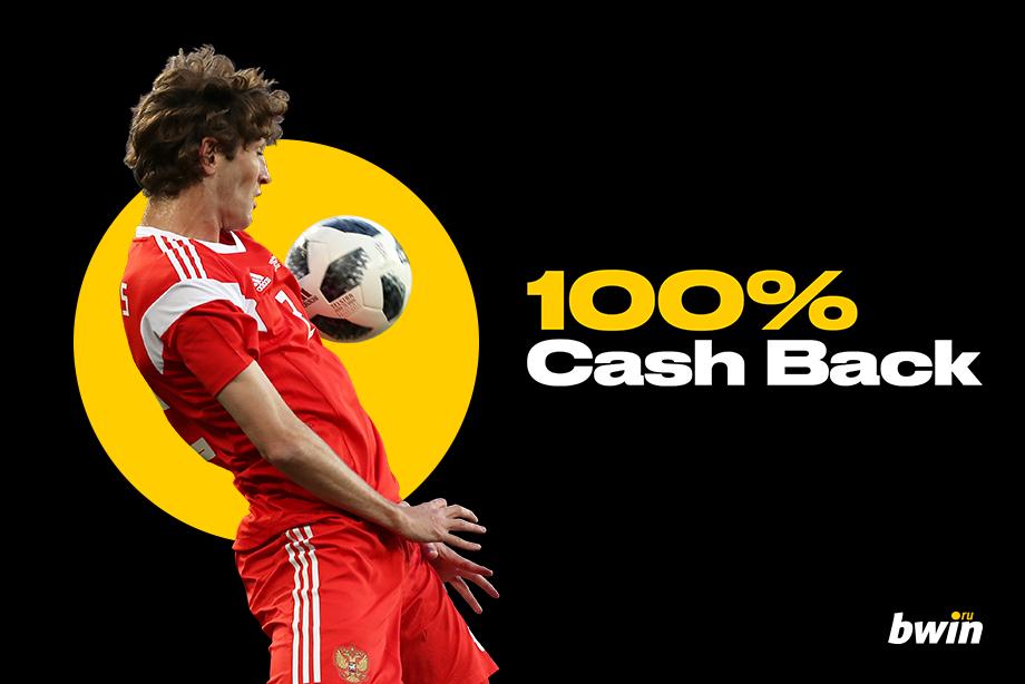 Акция БК bwin: кешбэк 100% с первой проигрышной ставки