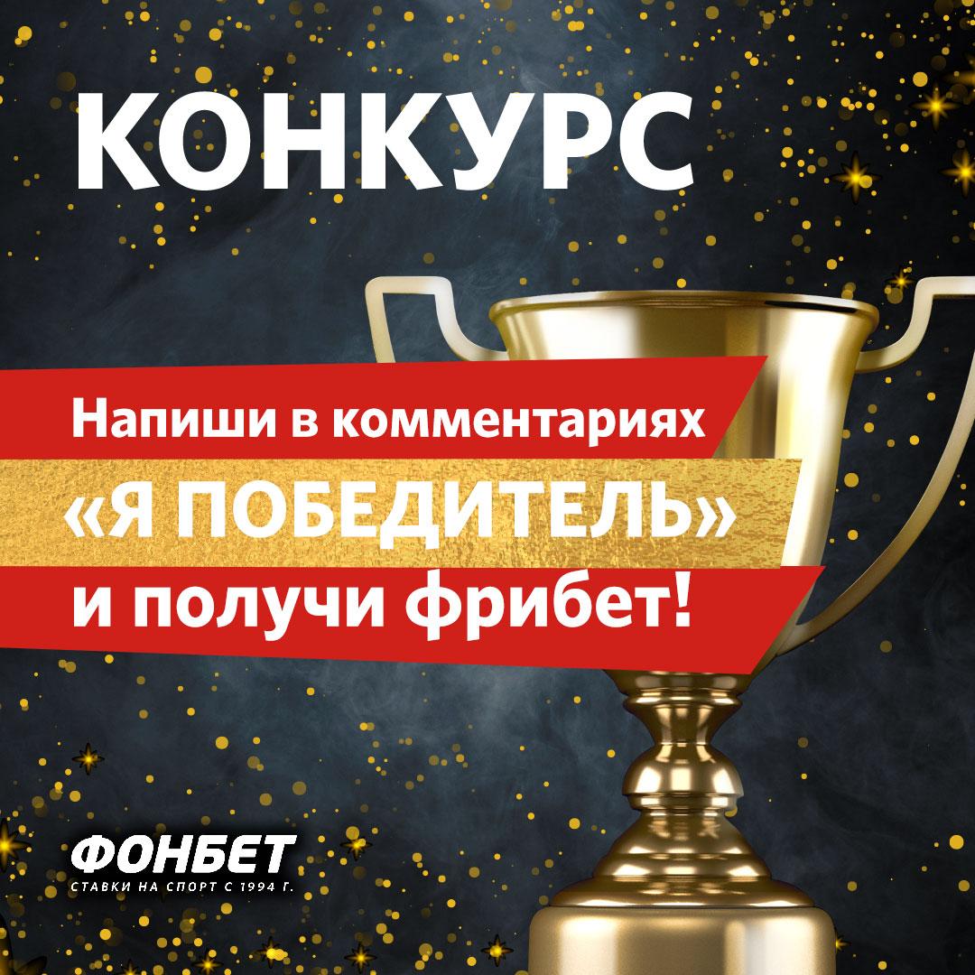 Конкурс БК «Фонбет»: фрибет 1000₽ за комментарий