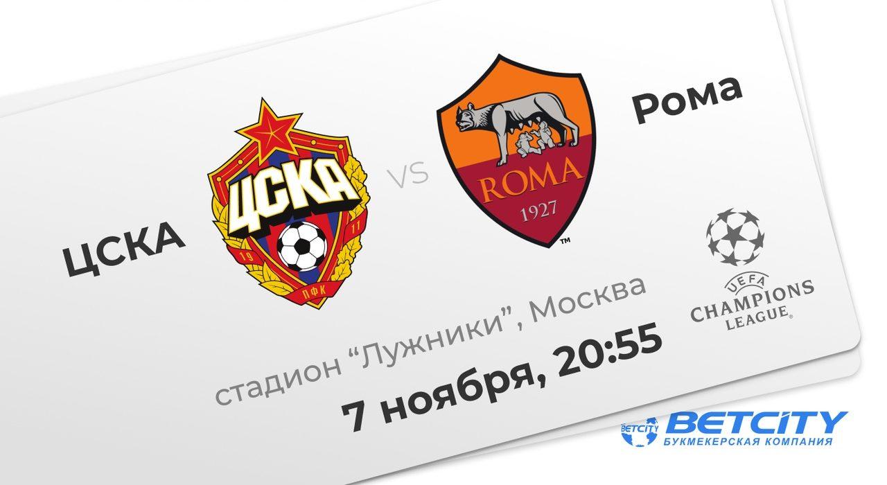 Акция БК «Бетсити»: выиграйте два билета на матч ЦСКА — «Рома»