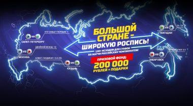 Розыгрыш БК «Леон»: 200 000 ₽ за ставки на российский футбол