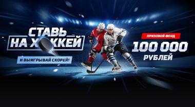 Акция БК «Леон»: ставь на хоккей и прими участие в розыгрыше 100 000 ₽