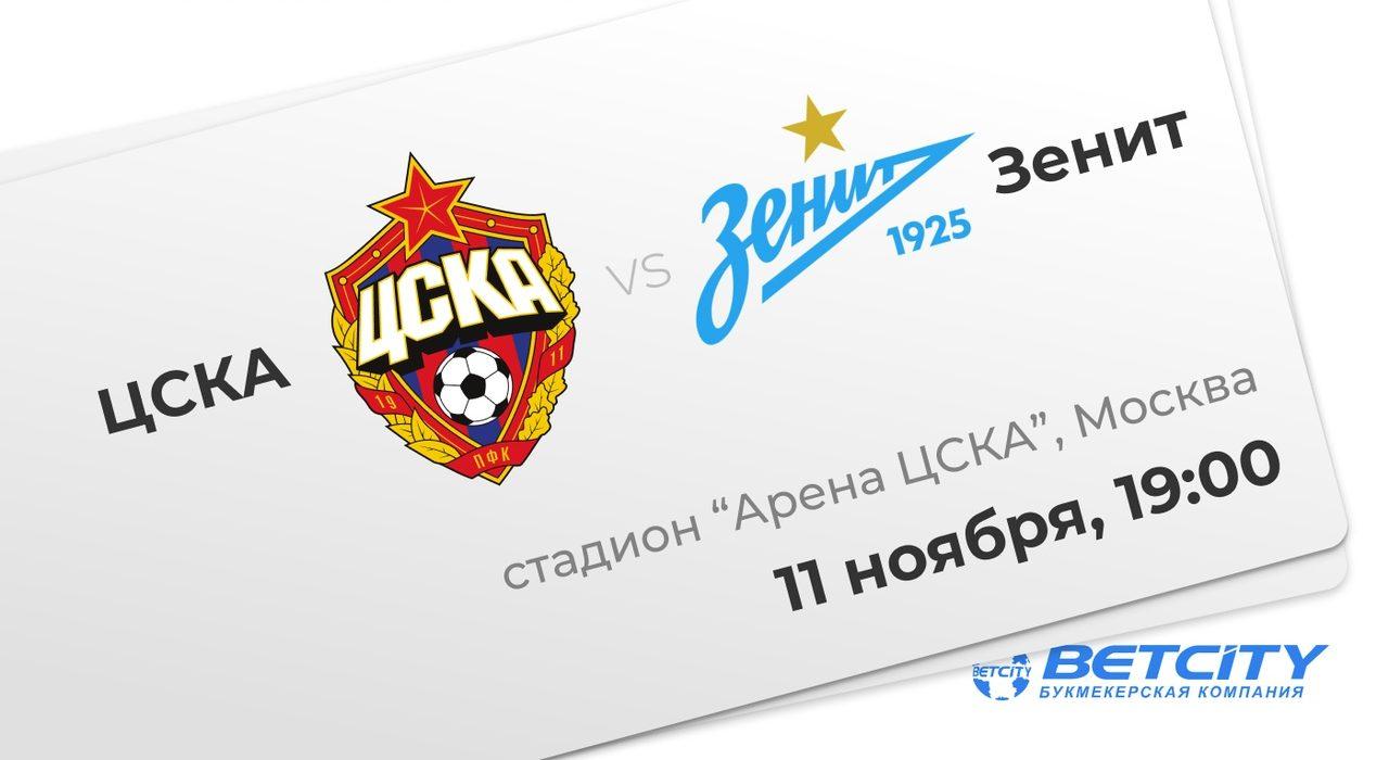 Акция БК «Бетсити»: выиграйте два билета на матч ЦСКА — «Зенит»