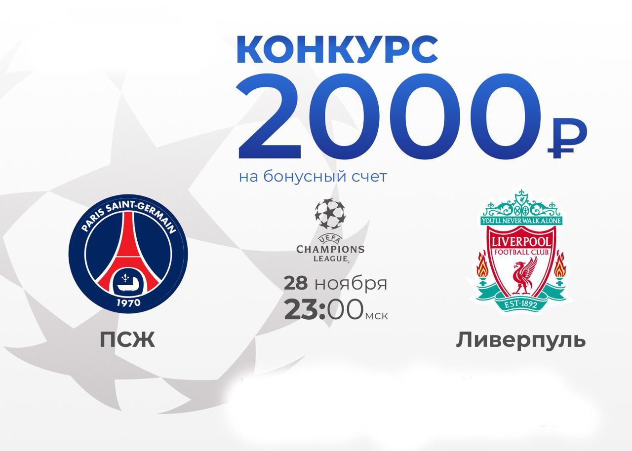 Акция БК «Бетсити»: получи 2000 ₽ за прогноз на матч ЛЧ «ПСЖ» — «Ливерпуль»