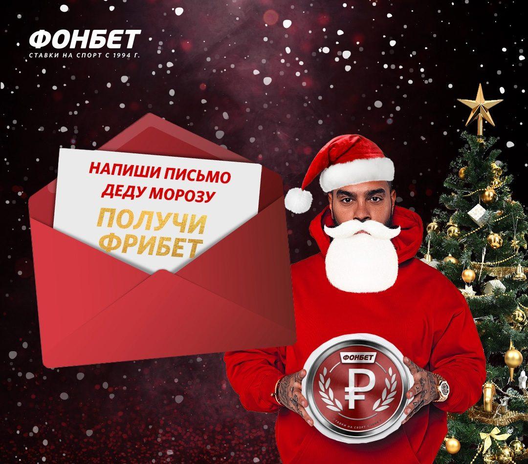 Акция БК «Фонбет»: напиши письмо Деду Морозу и получи фрибет 300 ₽