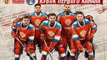 БК «Лига Ставок»: на Кубке Первого канала забросят не менее 30-ти шайб, а победят россияне