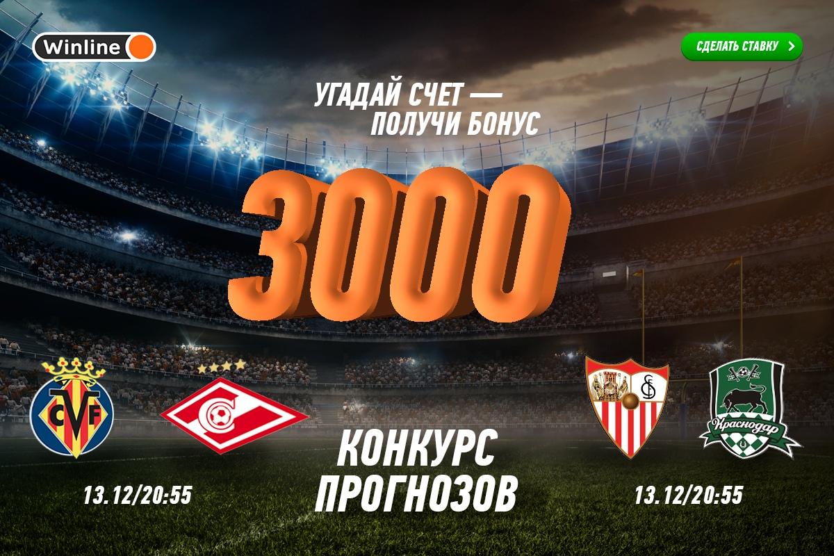 Акция БК «Винлайн»: получи 3000 ₽ за точный счёт матчей российских клубов в ЛЕ