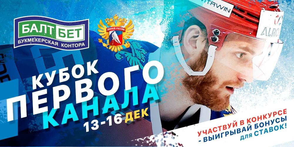 Розыгрыш БК «Балтбет»: получи 2000 ₽ за верные прогнозы на матчи Кубка Первого канала